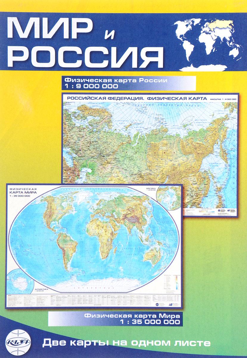 Мир и Россия. Физическая карта Мира. Двухсторонняя карта