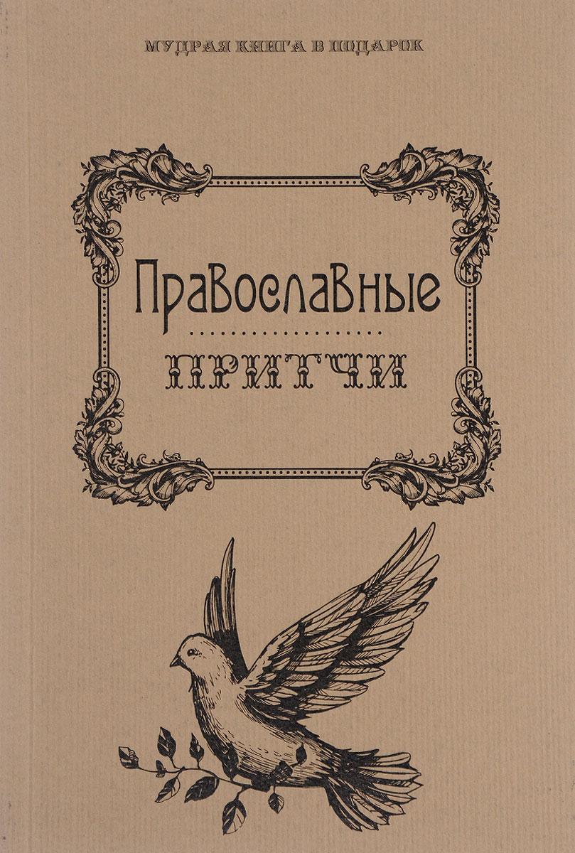 Православные притчи филиппов а сост православные притчи