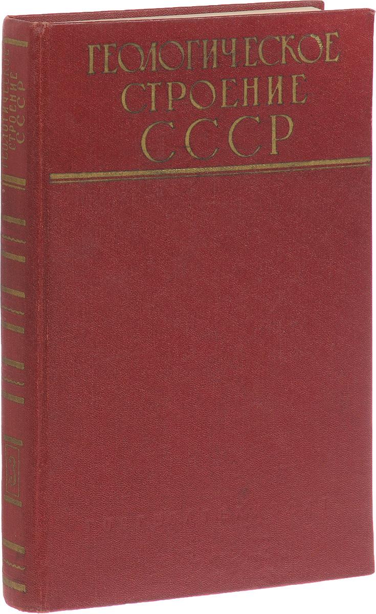 Геологическое строение СССР. Том 3. Тектоника
