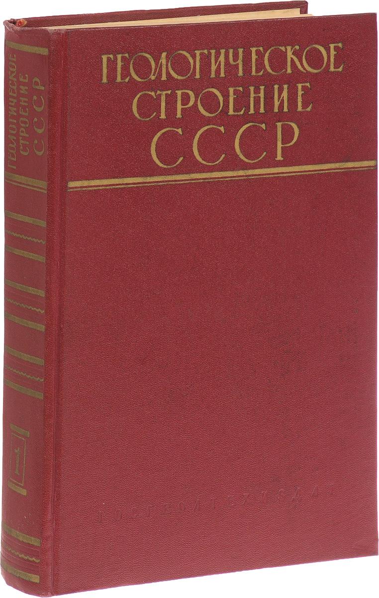 Геологическое строение СССР. Том 1. Стратиграфия