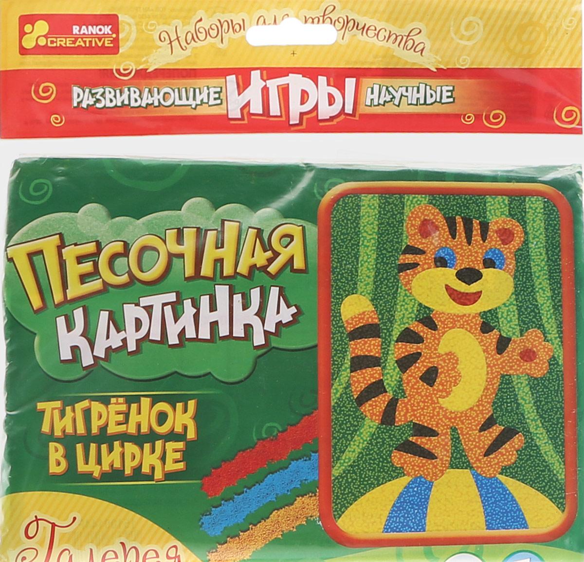 Ranok Набор для творчества Песочная картинка Тигренок в цирке цена