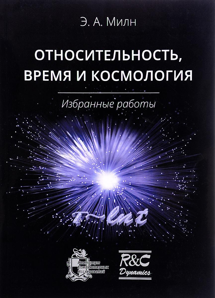 Э. А. Милн Относительность, время и космология. Избранные работы