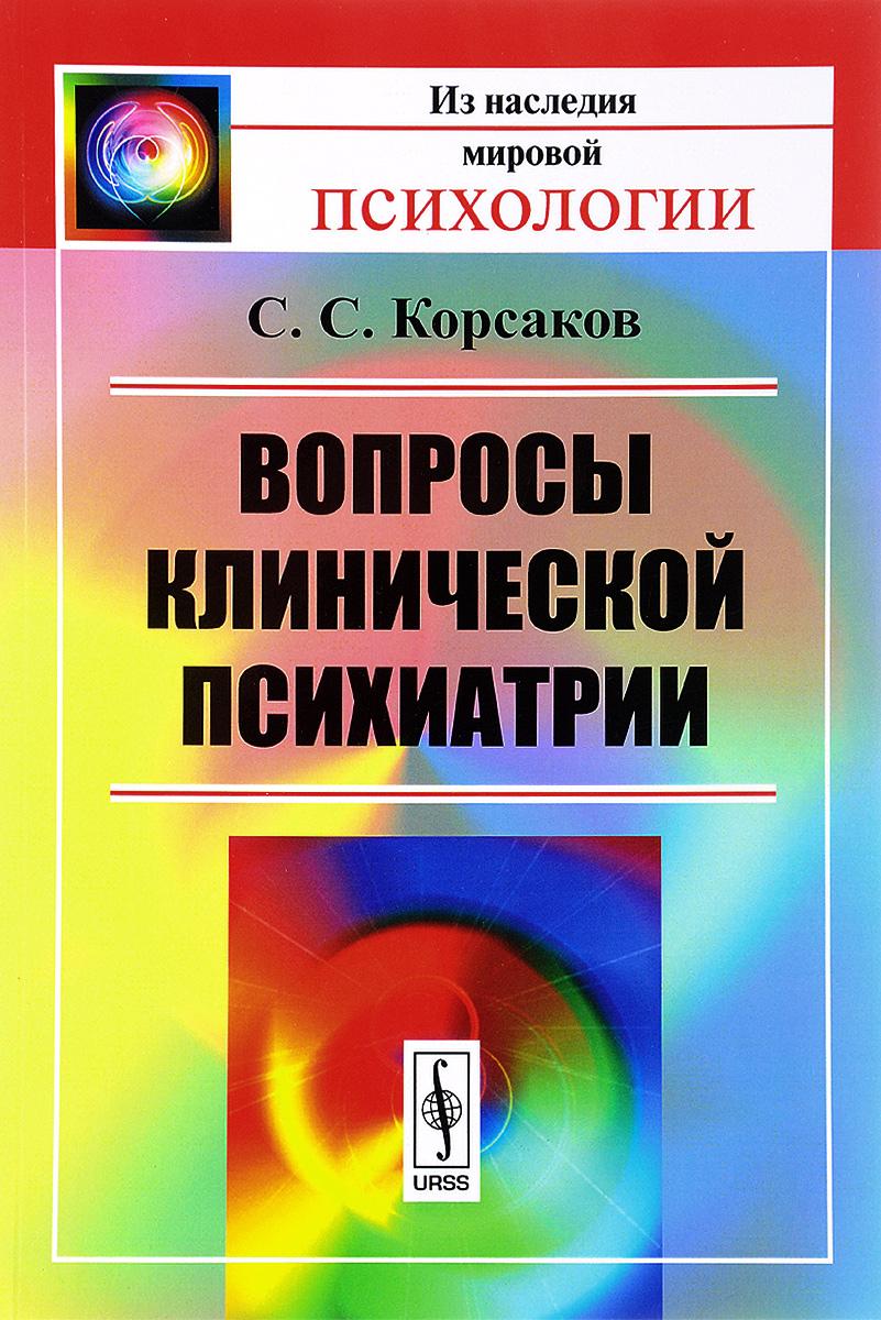 цены на С. С. Корсаков Вопросы клинической психиатрии  в интернет-магазинах