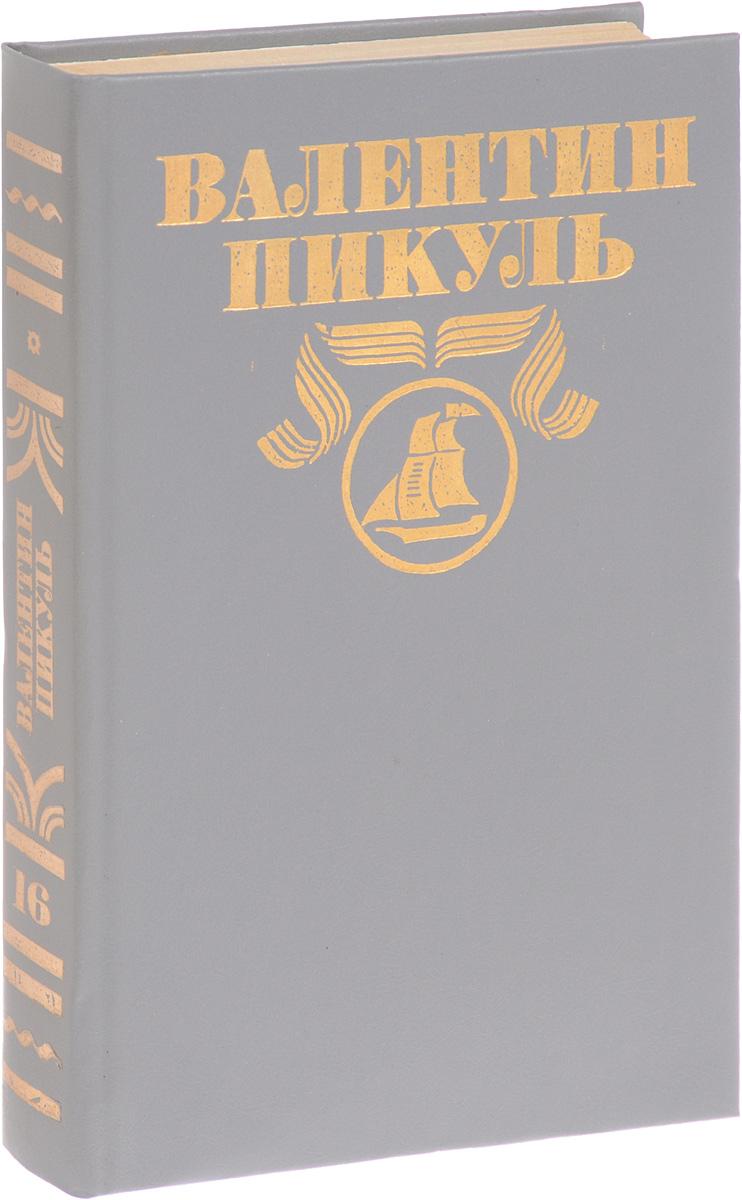 Пикуль В.С. В. Пикуль. Полное собрание в 30 томах. Том 16. Нечистая сила. Книга 2. Часть 4-8 пикуль в сост нечистая сила