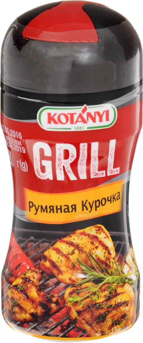 Kotanyi Приправа для гриля и шашлыка Румяная курочка, 80 г цена 2017