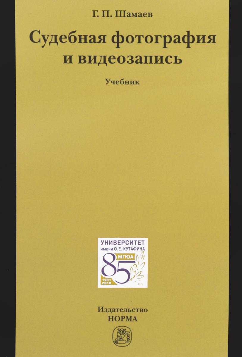 Г. П. Шамаев Судебная фотография и видеозапись. Учебник а е гольдштейн физические основы получения информации учебник