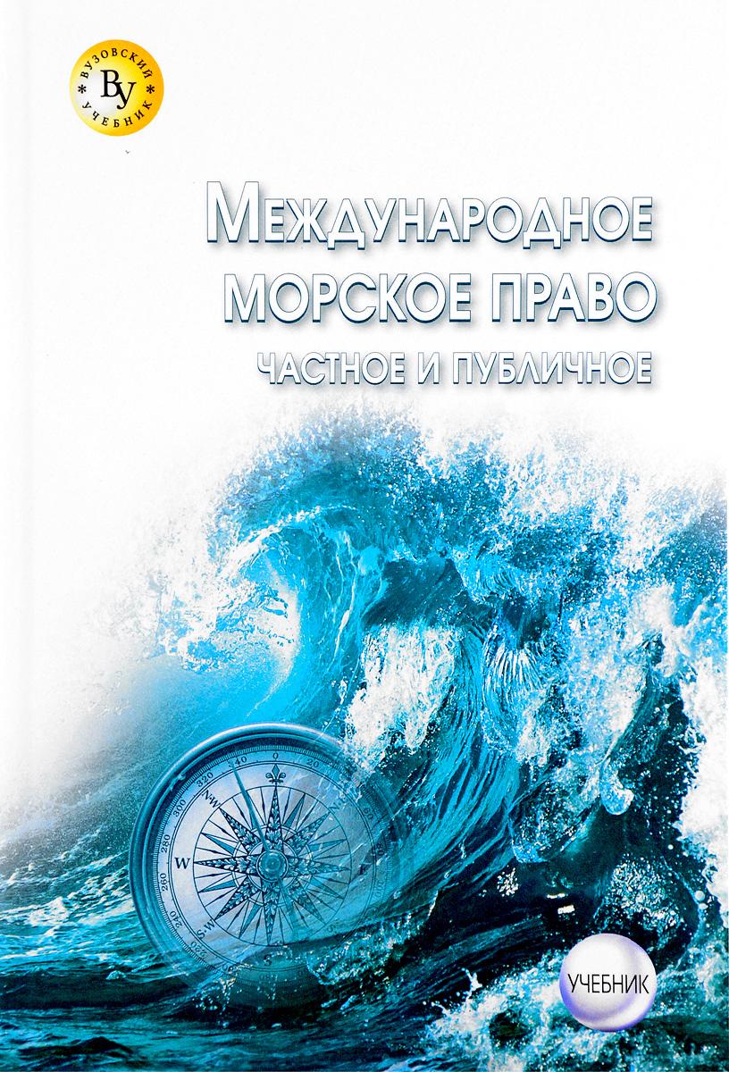 В. Н. Коваль, О. С. Стаценко, А. П. Никитина, Е. С. Иващенко Международное морское право (частное и публичное). Учебник