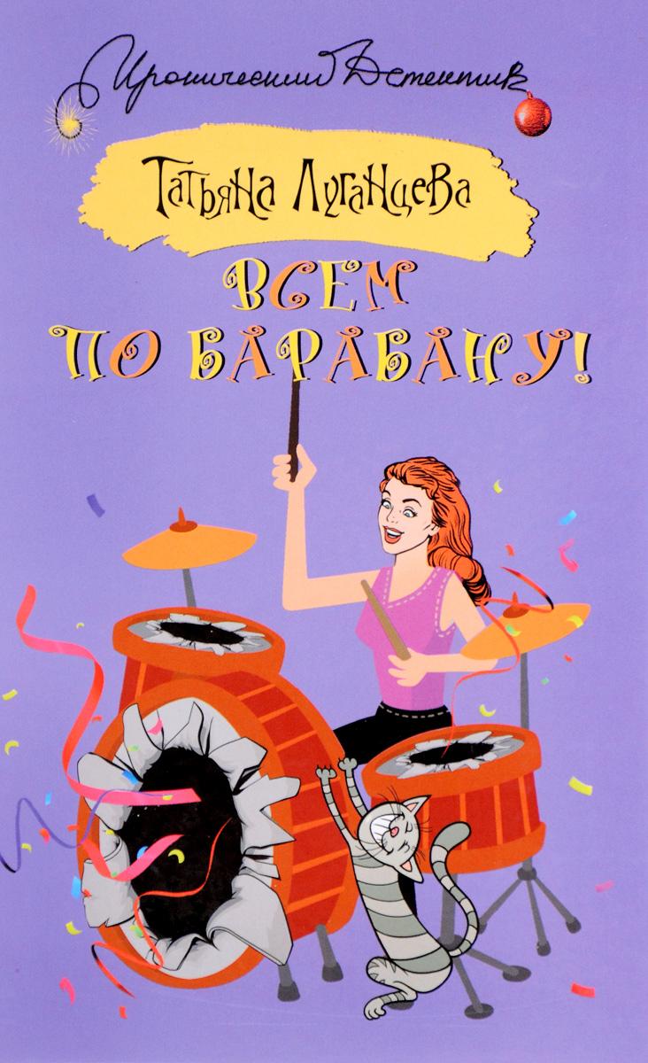 Татьяна Луганцева Всем по барабану!