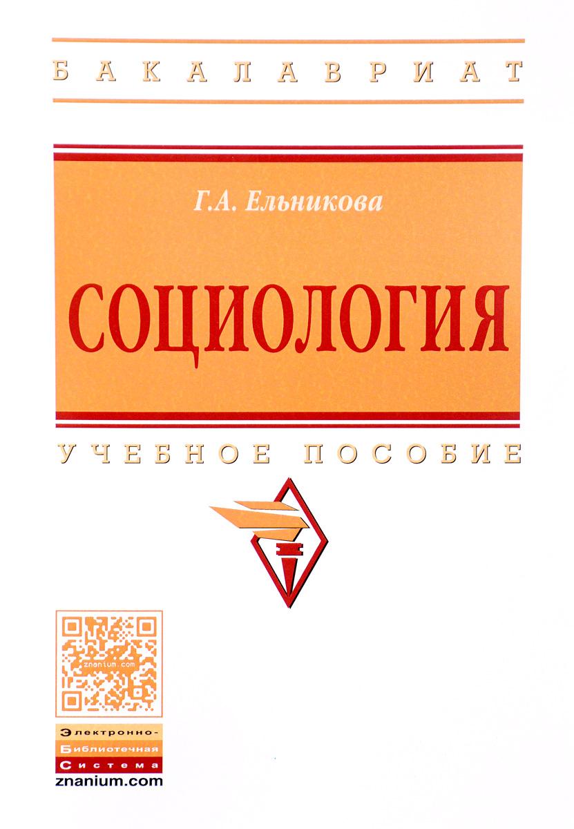 Г. А. Ельникова Социология. Учебное пособие
