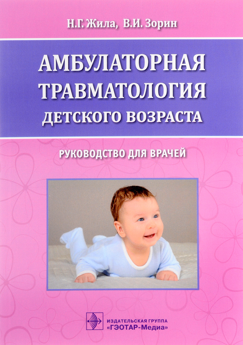 Н. Г. Жила, В. И. Зорин Амбулаторная травматология детского возраста. Руководство для врачей
