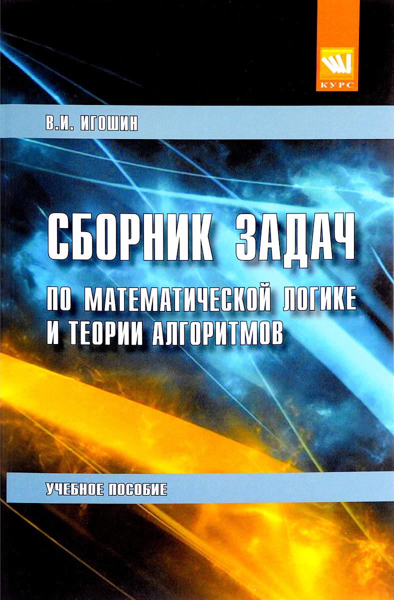 В. И. Игошин Математическая логика и тория алгоритмов. Сборник задач. Учебное пособие максим игошин соседи