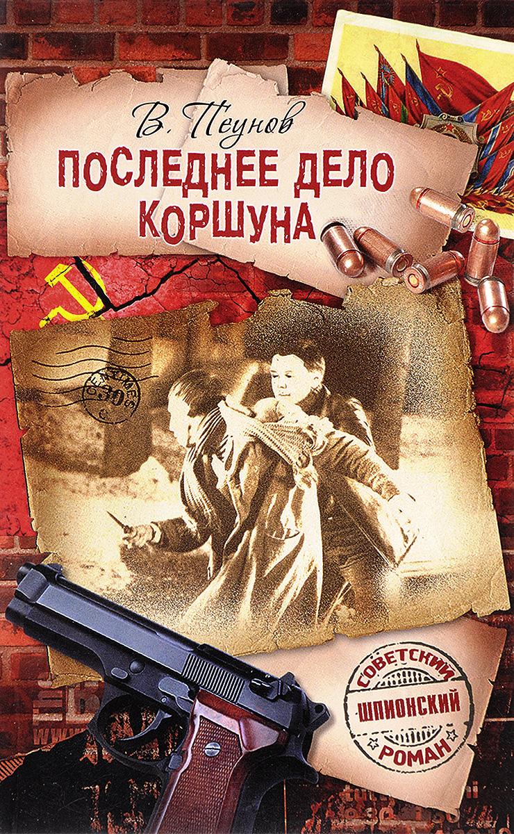 Пеунов В. К. Последнее дело Коршуна
