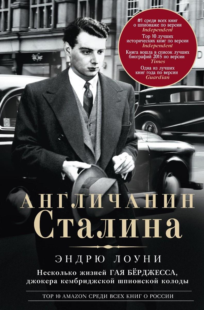 Эндрю Лоуни Англичанин Сталина. Несколько жизней Гая Берджесса, джокера кембриджской шпионской колоды