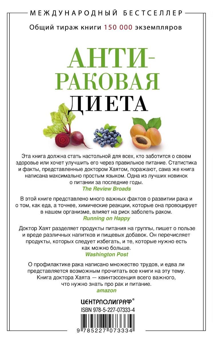 Лечебная диета онкология