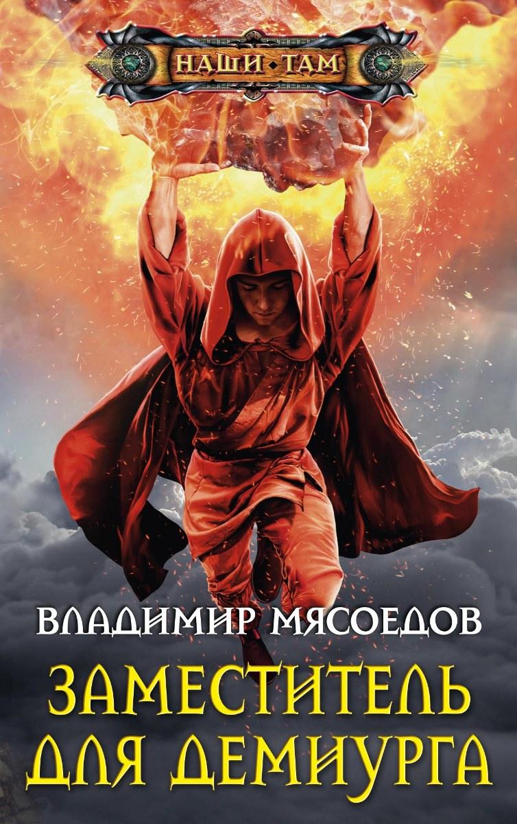 Заместитель для демиурга. Владимир Мясоедов