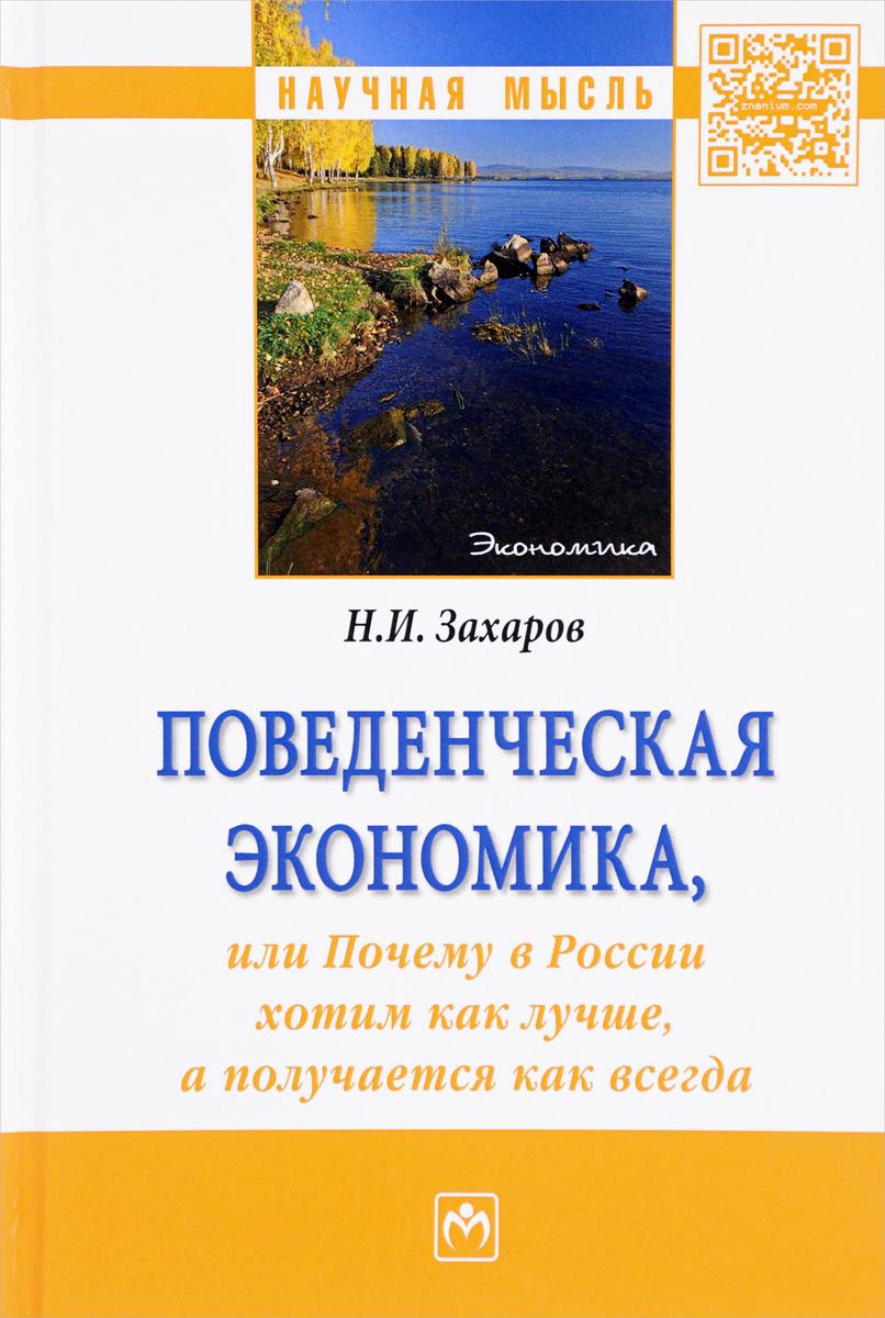 Поведенческая экономика или почему в России хотим как лучше, а получается как всегда Книга представляет собой одну из...