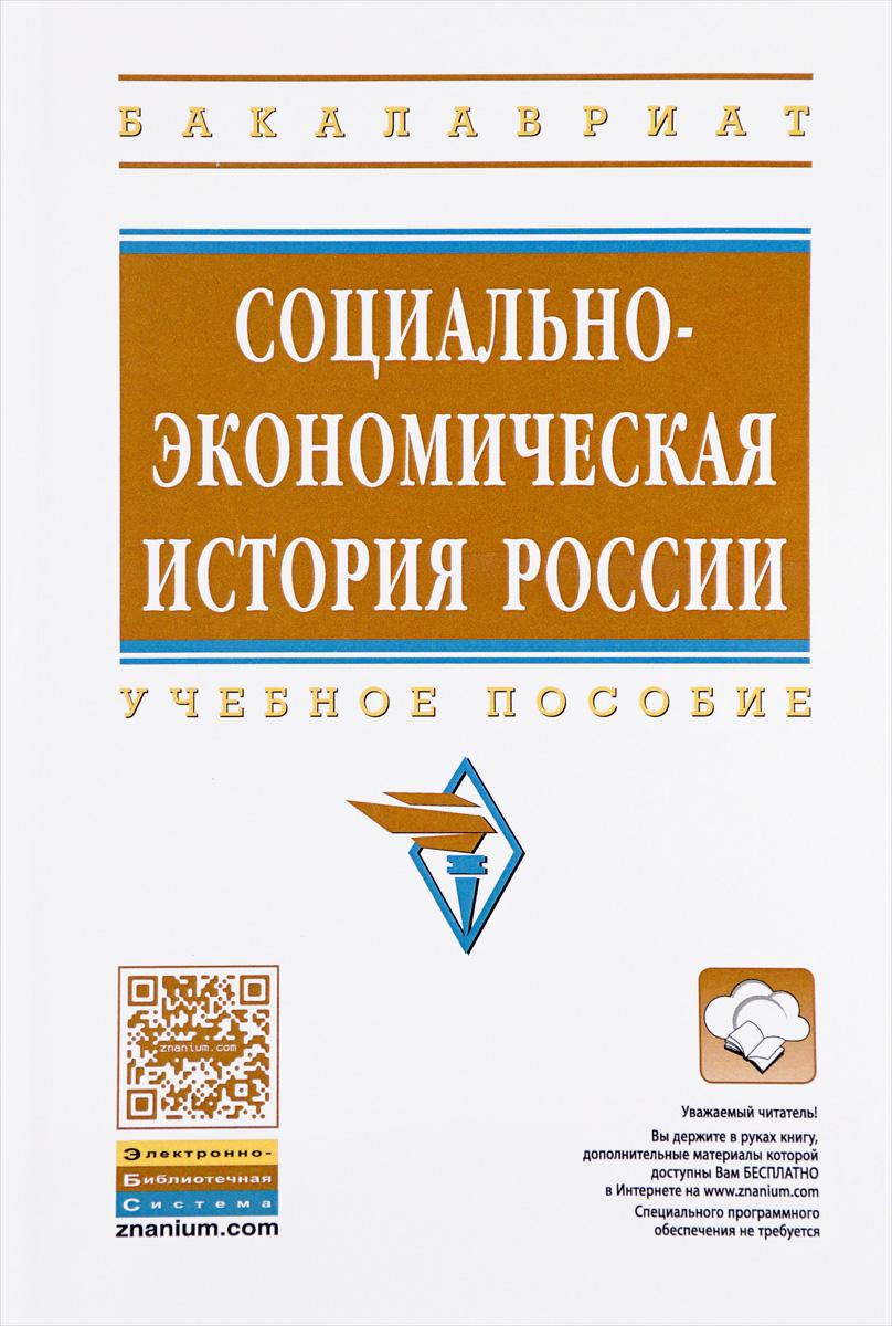 Социально-экономическая история России. Учебное пособие
