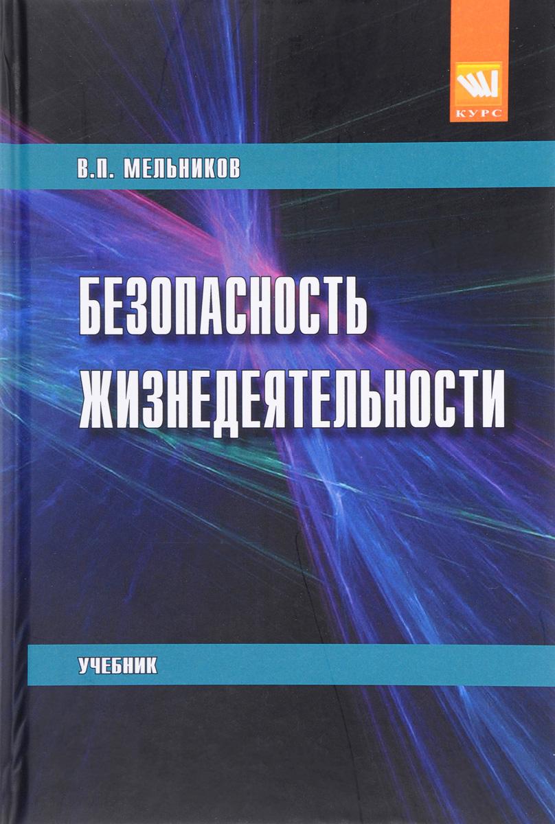 В. П. Мельников Безопасность жизнедеятельности. Учебник