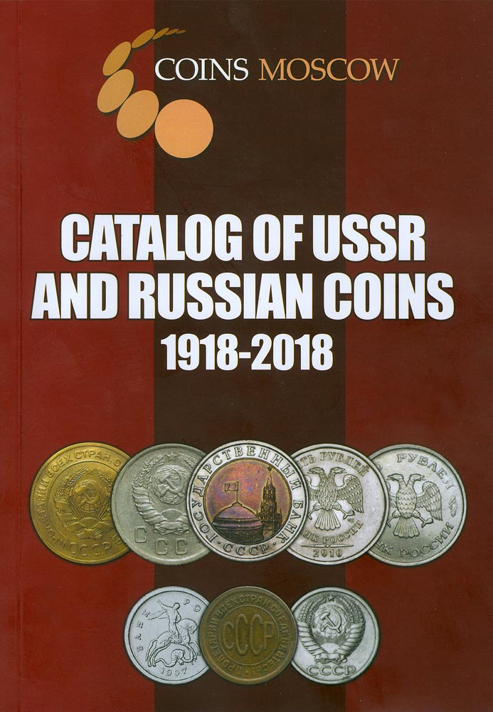 Catalog of USSR and Russian coins 1918-2018 / Каталог Монет СССР и России 1918-2018 годов Coins Moscow (c ценами). Английская версия cuhaj g michael th mccue d sanders k unusual world coins companion volume to standart catalog of world coins