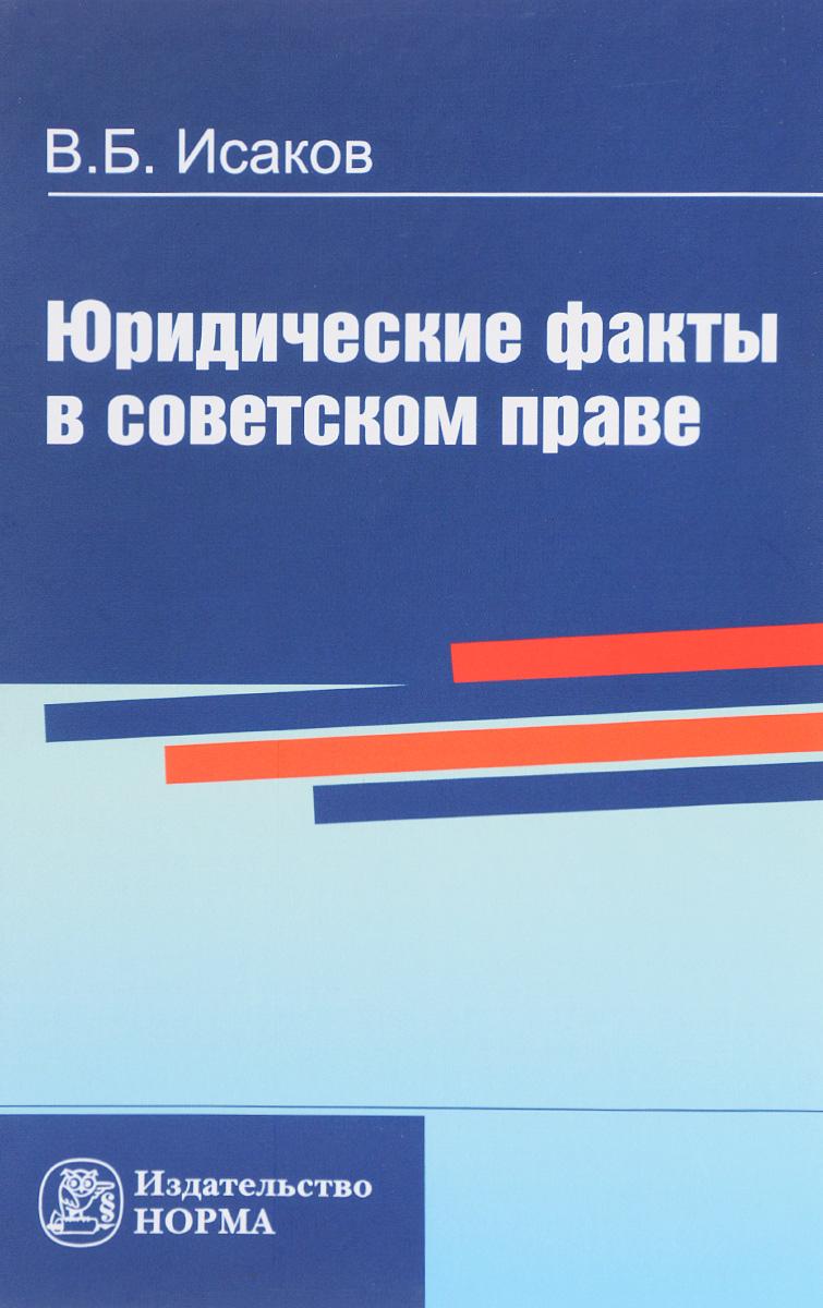 В. Б. Исаков Юридические факты в советском праве