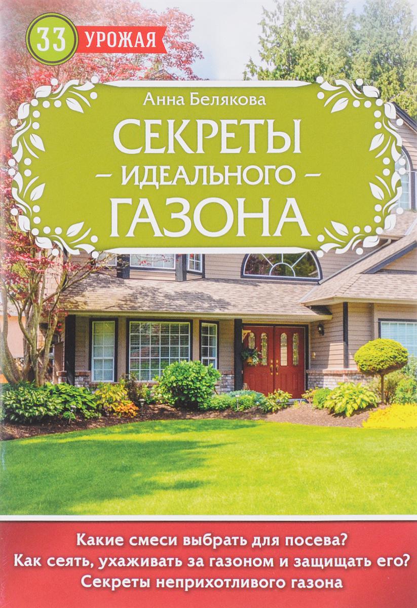 Анна Белякова Секреты идеального газона