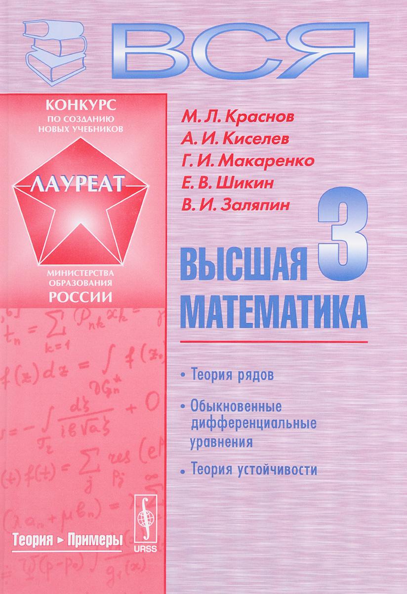 Фото - М. Л. Краснов, А. И. Киселев, Г. И. Макаренко, Е. В. Шикин, В. И. Заляпин Вся высшая математика. Том 3. Теория рядов. Обыкновенные дифференциальные уравнения. Теория устойчивости. Учебник краснов м киселев а макаренко г шикин е заляпин в вся высшая математика том 1 аналитическая геометрия векторная алгебра линейная алге