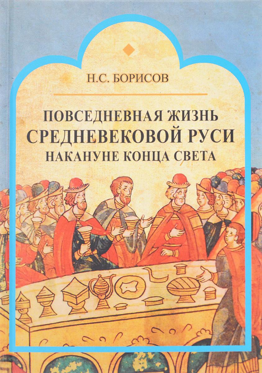 Н. С. Борисов Повседневная жизнь средневековой Руси накануне конца света