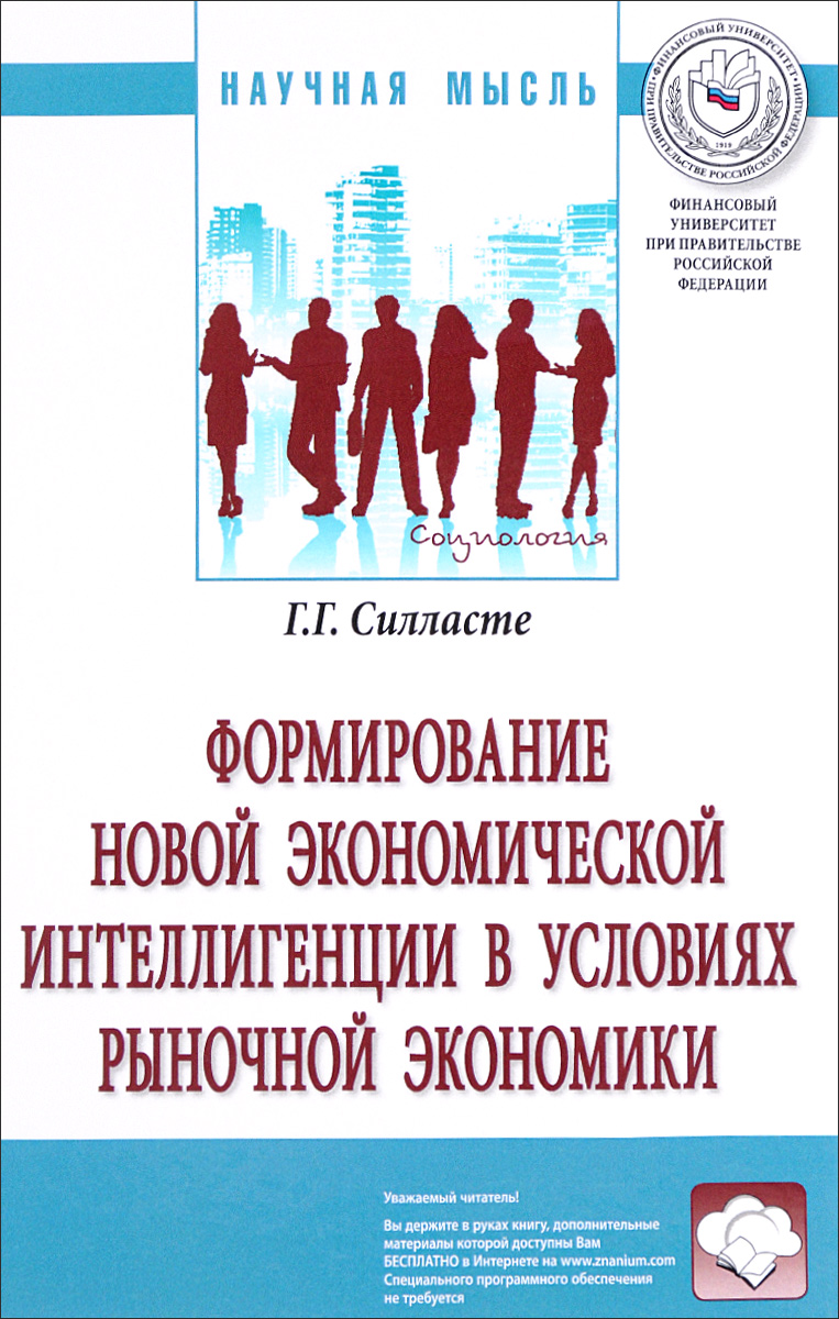 Г. Г. Силласте Формирование новой экономической интеллигенции в условиях рыночной экономики г г силласте формирование новой экономической интеллигенции в условиях рыночной экономики