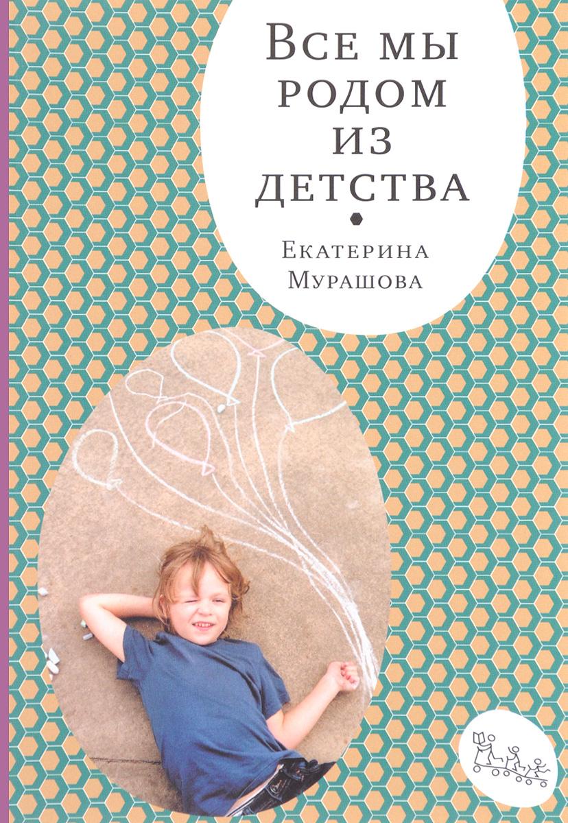 Екатерина Мурашова Все мы родом из детства цена и фото