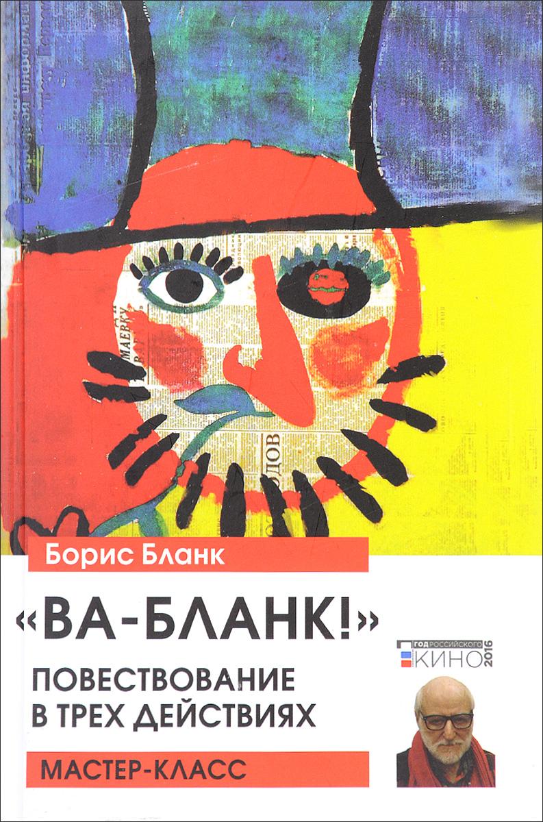 """Книга """"Ва-Бланк!"""" Повествование в трех действиях. Борис Бланк"""