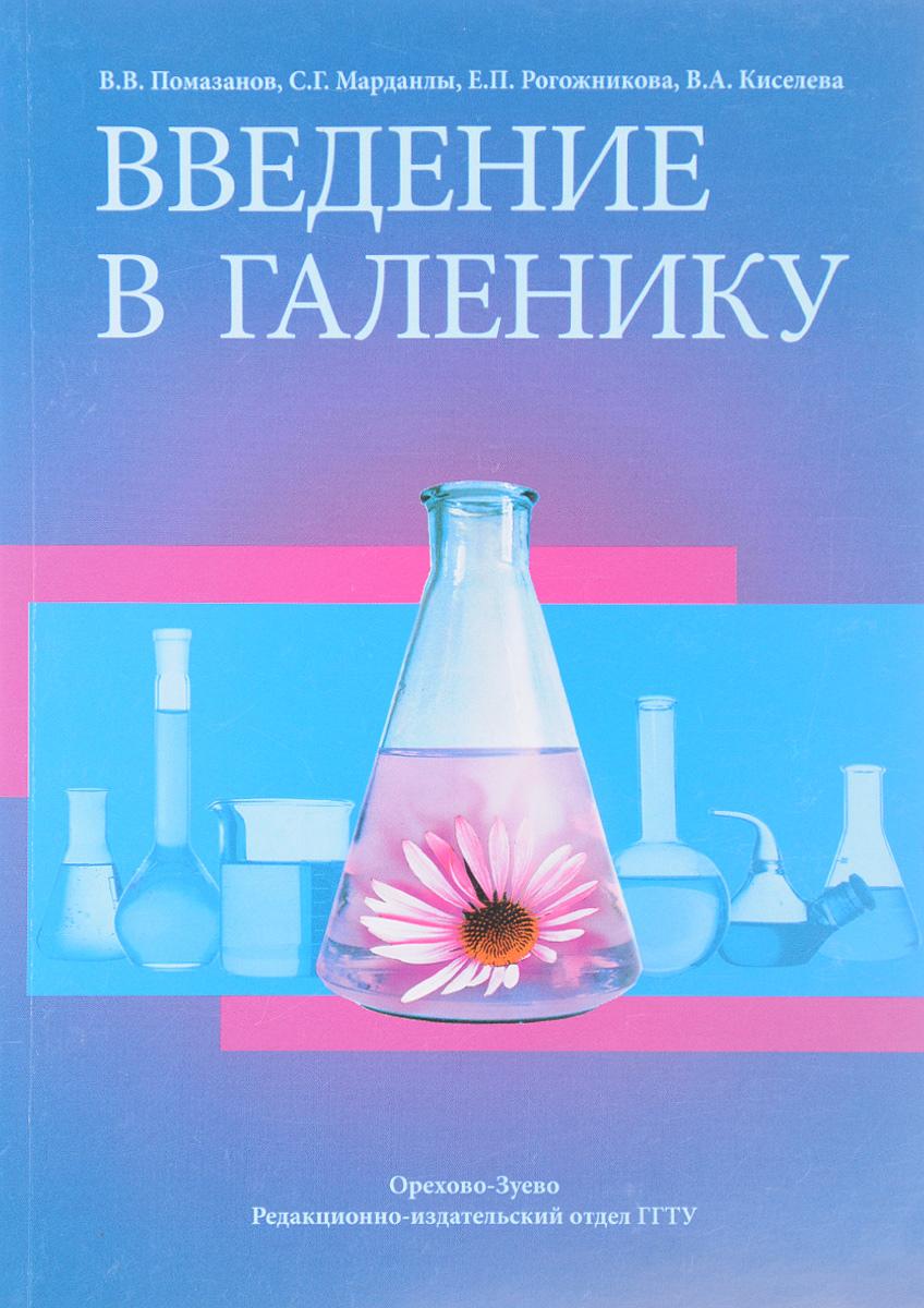 В. В. Помазанов, С. Г. Марданлы, Е. П. Рогожникова, В. А. Киселева Введение в галенику зеленев е и введение в востоковедение общий курс