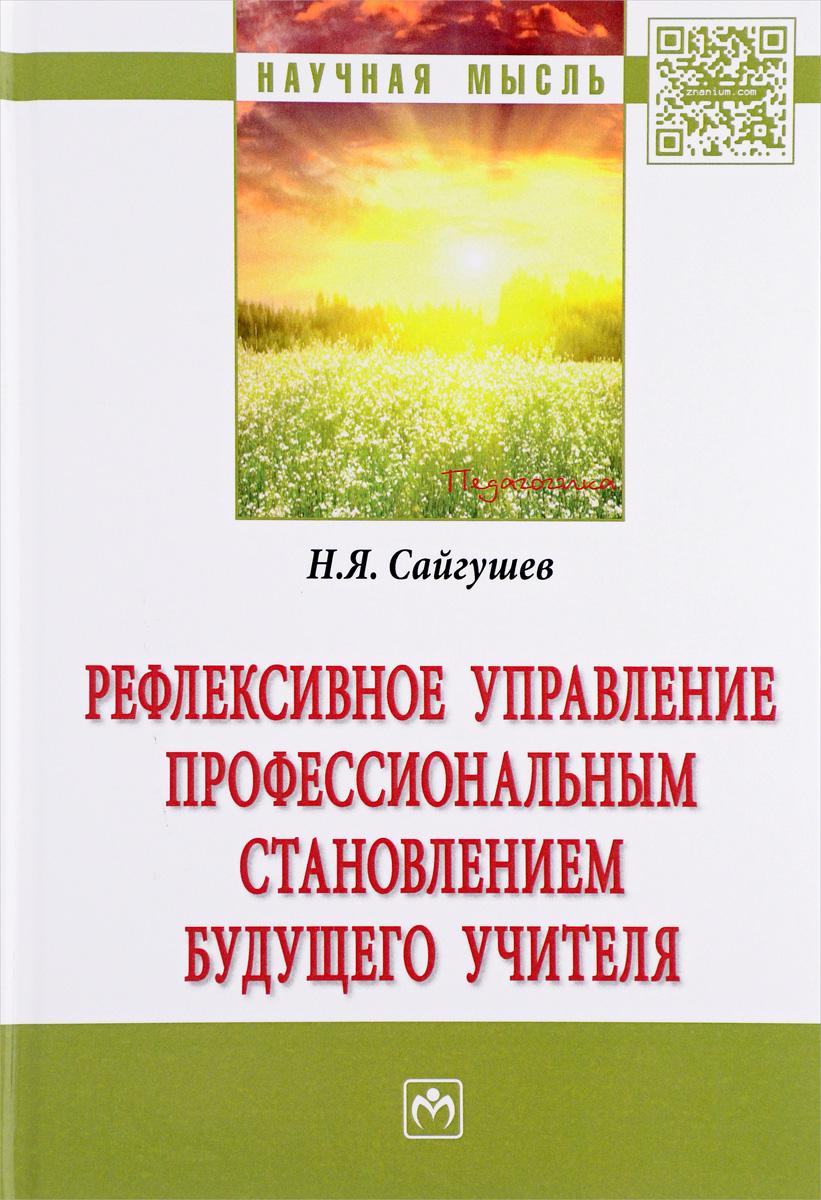 Н. Я. Сайгушев Рефлексивное управление профессиональным становлением будущего учителя