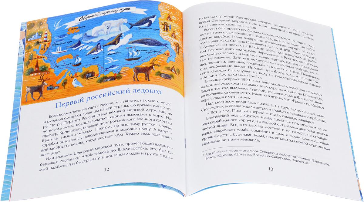 """Книга Адмирал Макаров. """"В море - значит дома!"""". Олег Сотников"""