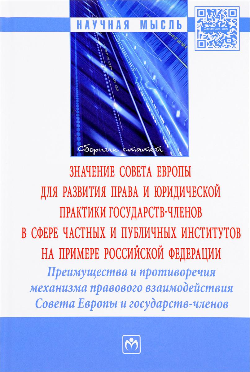 Значение Совета Европы для развития права и юридической практики государств-членов в сфере частных публичных институтов на примере Российской Федерации. Преимущества противоречия механизма правового взаимодействия