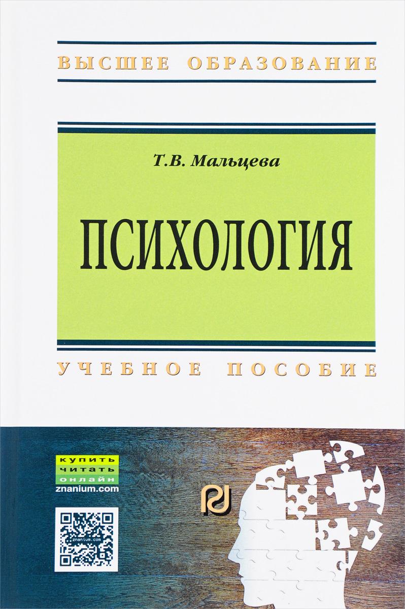 Т. В. Мальцева Психология. Учебное пособие