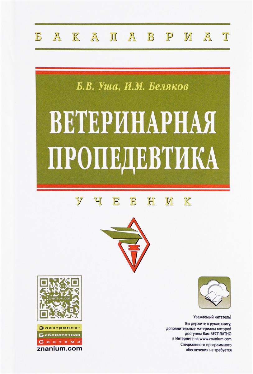 Б. В. Уша, И. М. Беляков Ветеринарная пропедевтика. Учебник