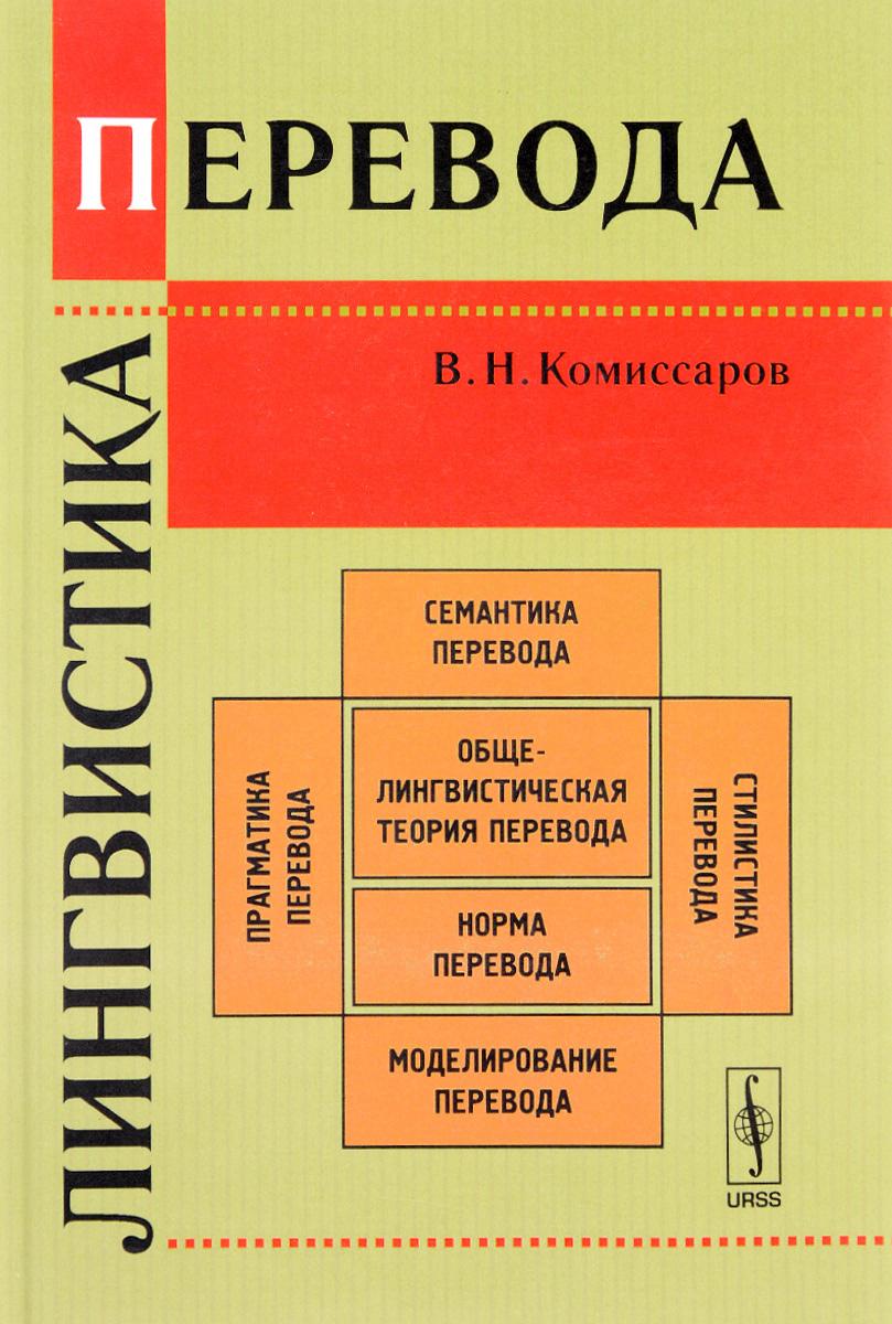 В. Н. Комиссаров Лингвистика перевода