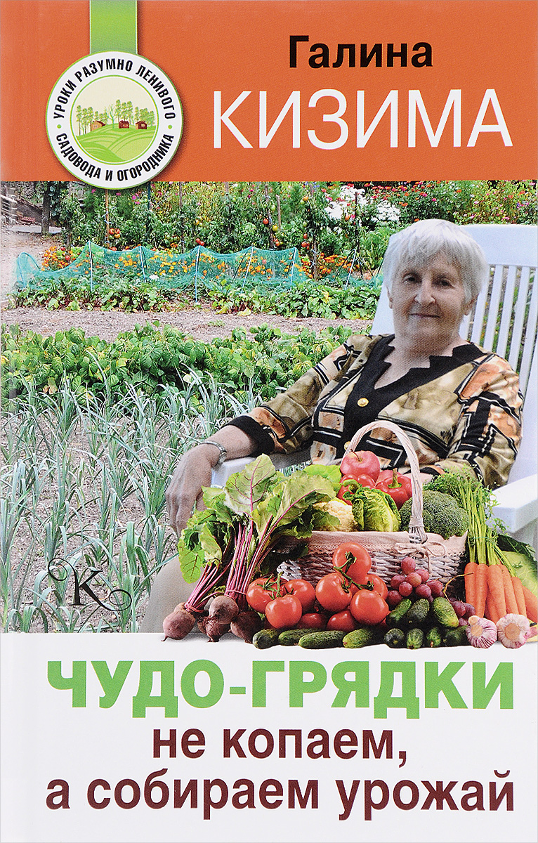 Галина Кизима Чудо-грядки. Не копаем, а урожай собираем