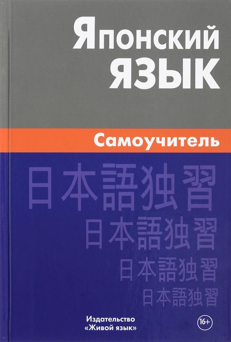 А. Ю. Байков Японский язык. Самоучитель