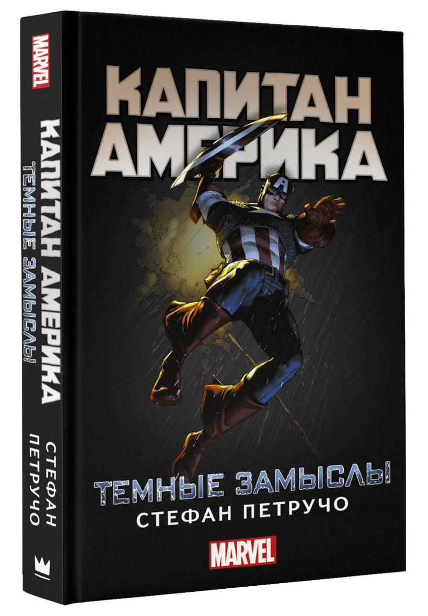 Стефан Петручо Капитан Америка. Темные замыслы