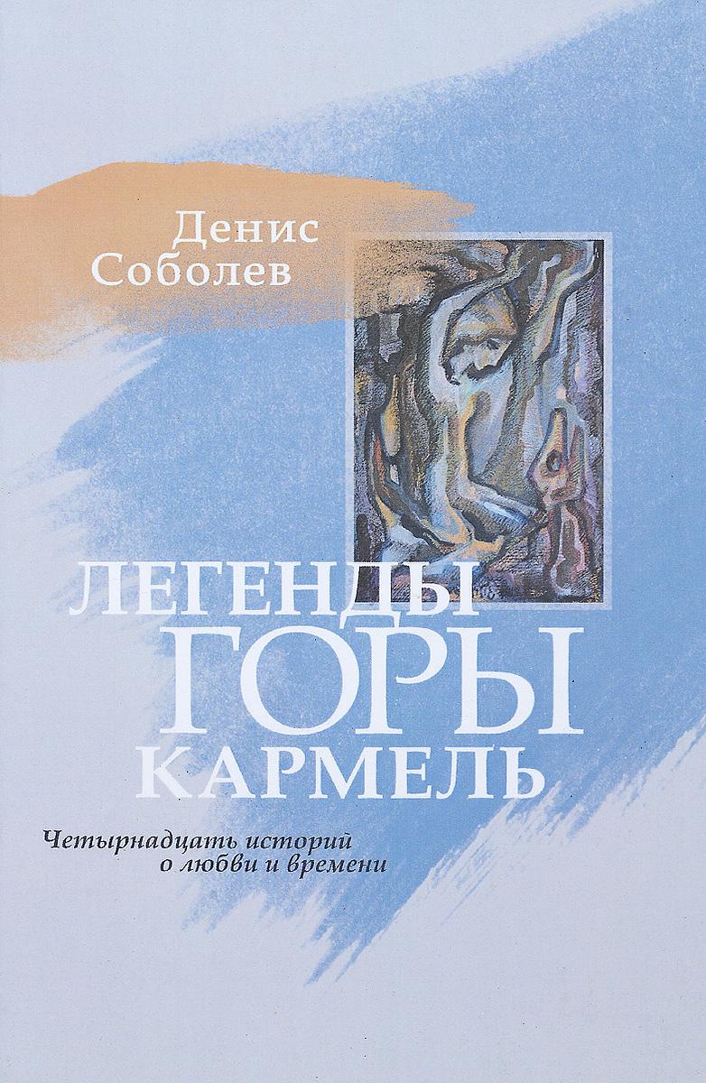 Денис Соболев Легенды горы Кармель. Роман