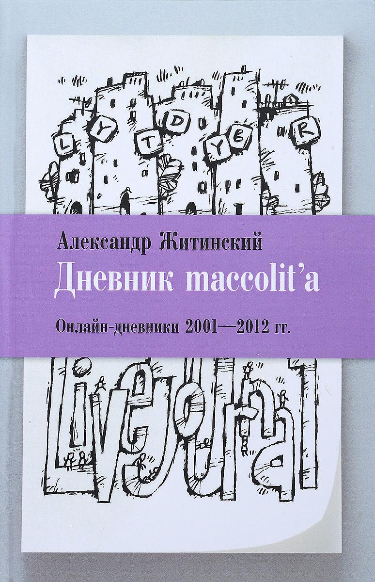 Александр Житинский Дневник maccolit'a. Онлайн-дневники 2001-2012 годов