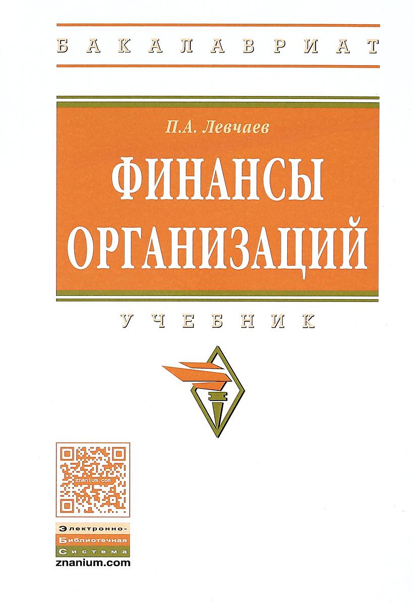 П. А. Левчаев Финансы организаций. Учебник