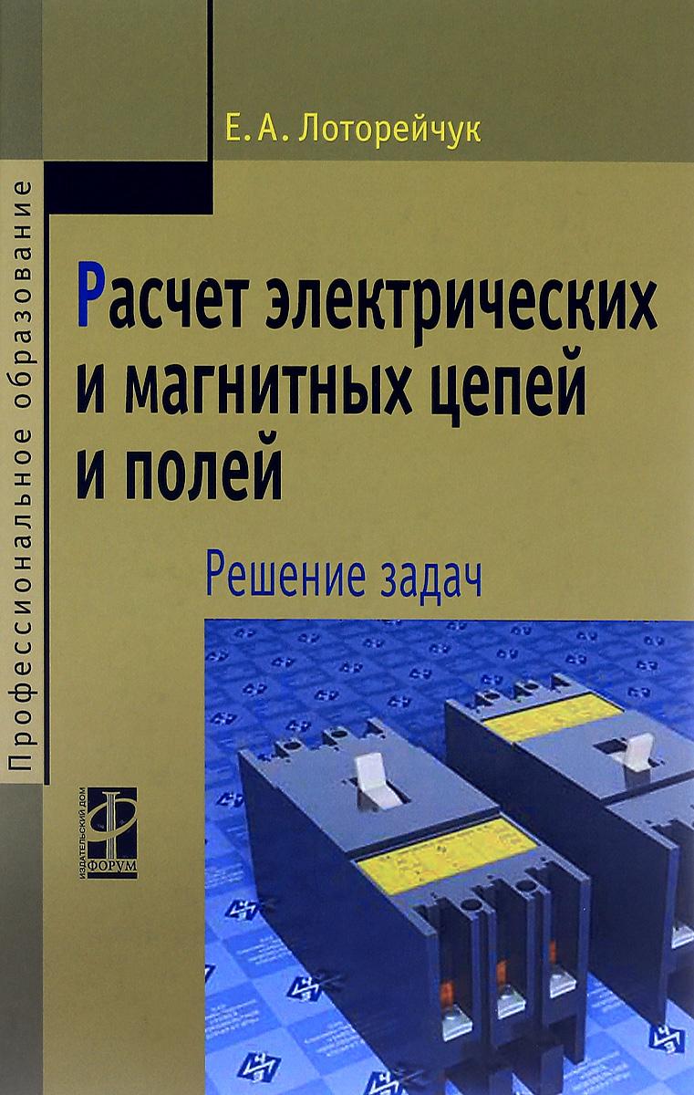 Е. А. Лоторейчук Расчет электрических и магнитных цепей и полей. Решение задач. Учебное пособие все цены