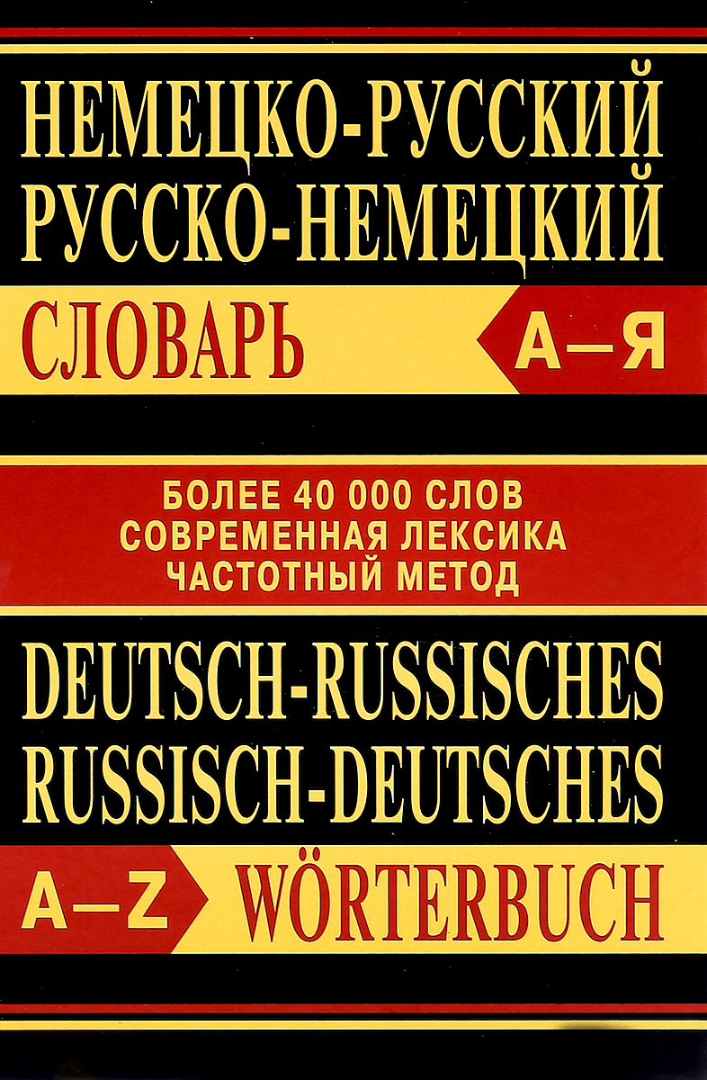 Немецко-русский, русско-немецкий словарь / Deutsch-Russisches, Russisch-Deutsches Worterbuch цена и фото