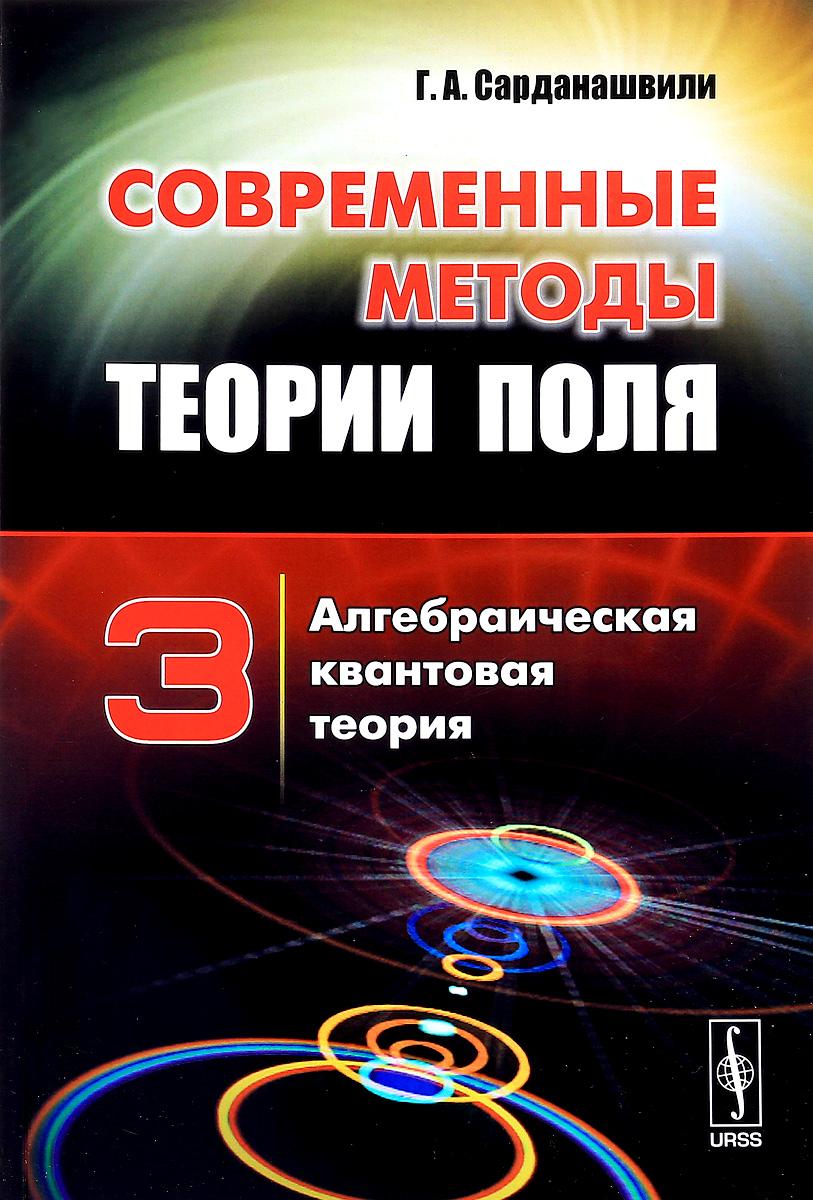 цены на Г. А. Сарданашвили Современные методы теории поля. Том 3. Алгебраическая квантовая теория  в интернет-магазинах