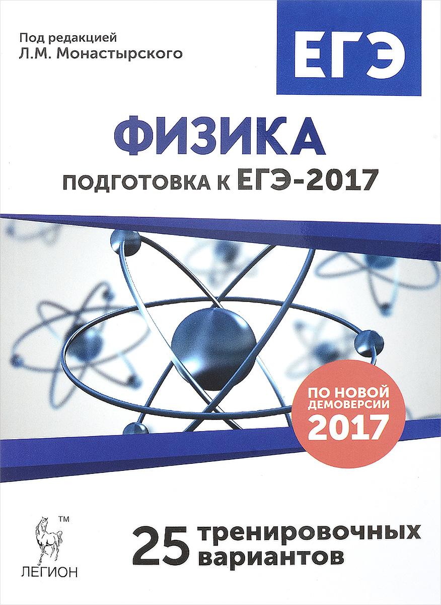 Физика. Подготовка к ЕГЭ-2017. 25 тренировочных вариантов по демоверсии на 2017 год. Учебное пособие