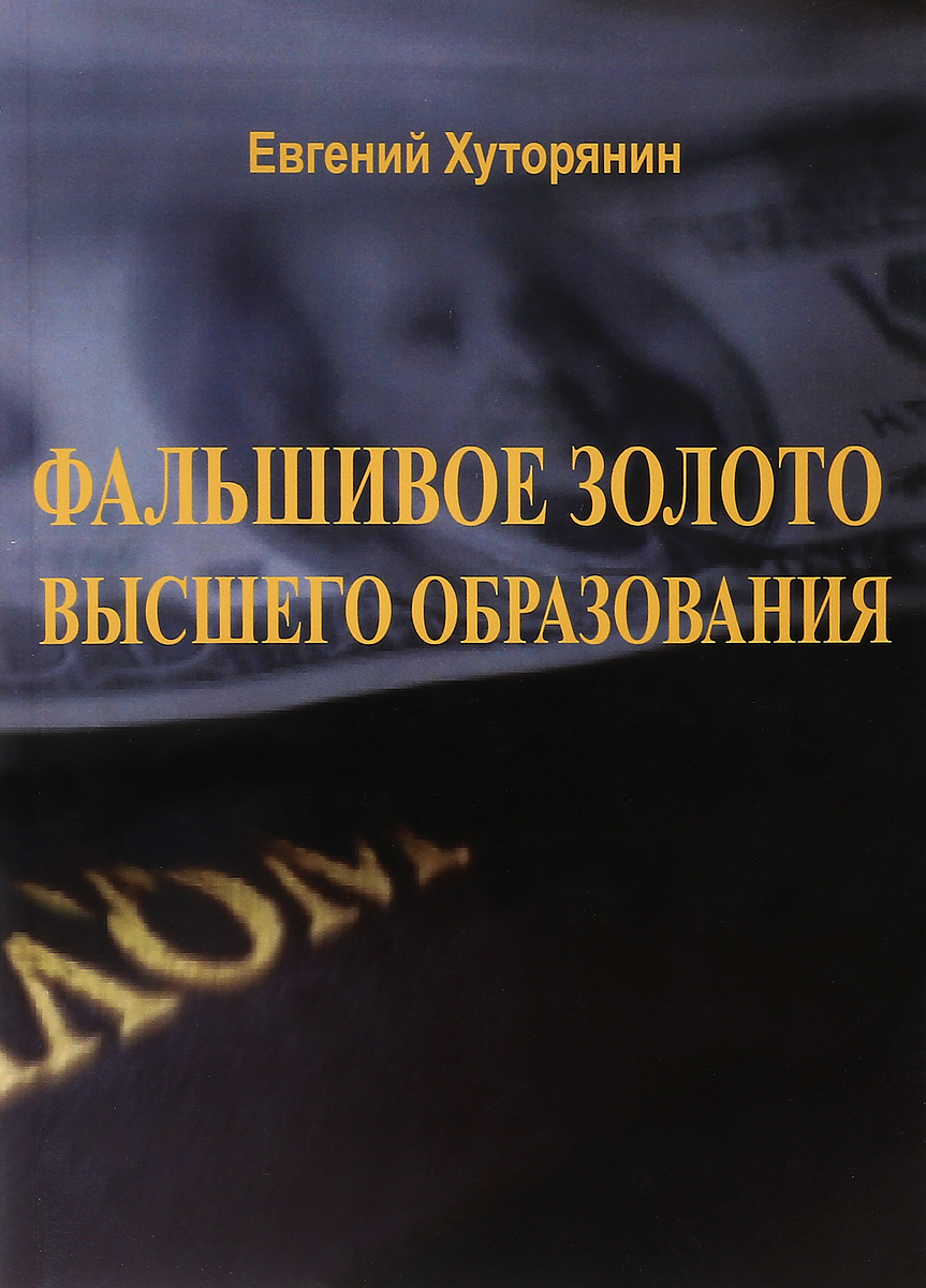 Евгений Хуторянин Фальшивое золото высшего образования