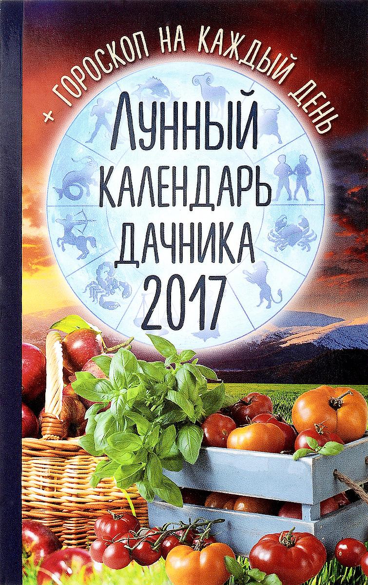 Радмила Канельская Лунный календарь дачника 2017. Гороскоп на каждый день