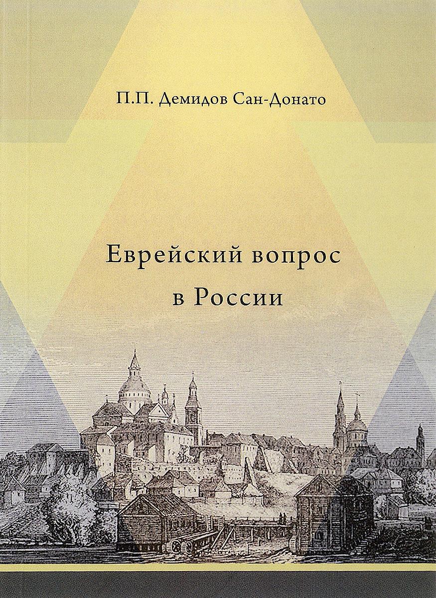 П. П. Демидов Сан-Донато Еврейский вопрос в России